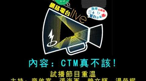 2012-02-06 三十網台:《CTM真不該!》《賴SIR生氣了!》