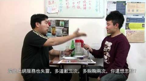 吹水茶餐廳 - 09 - 屍TM is No
