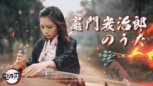 【鬼滅の刃】竈門炭治郎のうた Kamado Tanjiro No Uta 炭治郎之歌 鬼滅之刃EP19|Guzheng 古箏 Cover