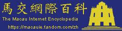 馬交網際百科