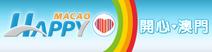 Happymacao logo