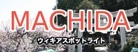Machida200x75