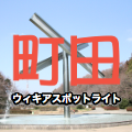 Machida120x120