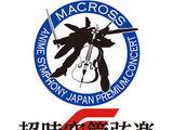 ANIME SYMPHONY JAPAN PREMIUM CONCERT MACROSS 35th × Macross F 10th Anniversary