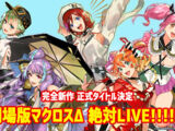 Macross Δ Movie: Absolute Live