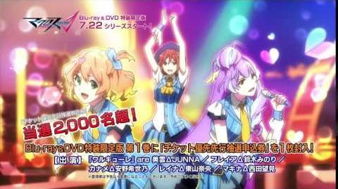 「マクロスΔ」Blu-ray&DVD 特装限定版 7.22シリーズスタート告知CM