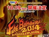 Fire Bomber 2014 Basara Explosion