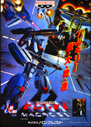 Super Space Fortress Macross Arcade JP