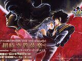 Macross 35th Anniversary X Kentaro Haneda 10th Memorial: Super Space Orchestra
