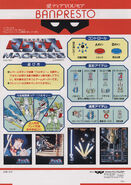 Super-spacefortress-macross-arcade-Japanese Instruction