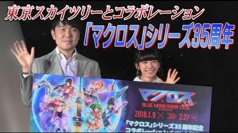 マクロス35周年 東京スカイツリーとコラボレーション