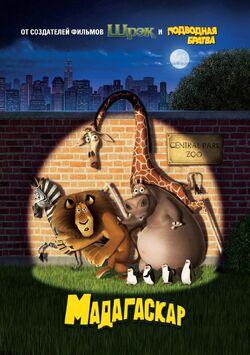 Мадагаскар фильм постер