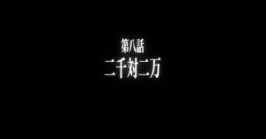 Anime Episode 8