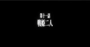 Anime Episode 11