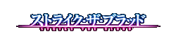Strike Blood Wiki-wordmark