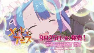劇場版「メイドインアビス 深き魂の黎明」Blu-ray&DVD CM(マルルクVer.)