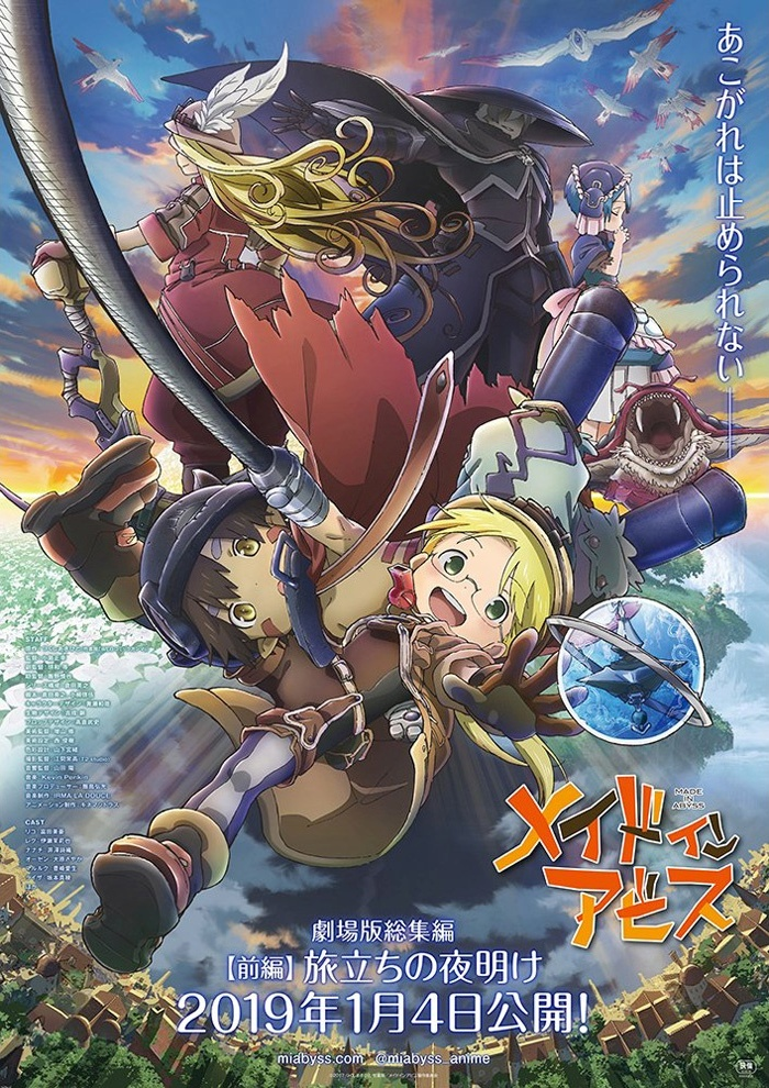 Made In Abyss Manga Wikipedia: Made In Abyss Movie 1: Journey's Dawn