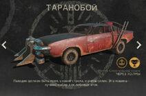 MAD-MAX-Таранобой-723x476