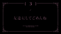 Magia Record Episode 3 Title Card