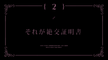 Magia Record Episode 2 Title Card