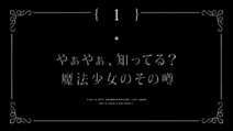 Magia Record Episode 1 Title Card