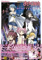 The Complete Guide to the Madoka Magica Portable Game cover