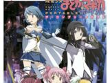 The Complete Guide to the Madoka Magica Portable Game