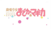 Logo-madoka-magica