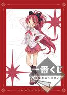 424px-Kyoko-ichibankuji