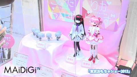 「東京おもちゃショー2013」魔法少女まどかマギカ