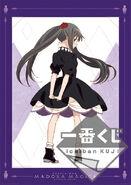 424px-Homura-ichibankuji
