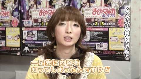 HD 水橋かおりインタビュー 魔法少女まどか☆マギカポータブル mizuhashi kaori