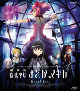 856137005384 anime-Puella-Magi-Madoka-Magica-the-Movie-Rebellion-Blu-ray-Hyb