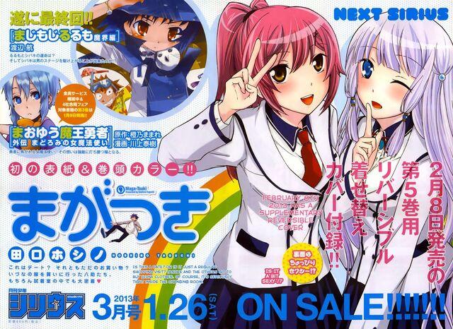 File:MagaTsuki23 Niceoppai 002.jpg