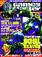 GamesMaster Issue 83