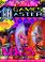 GamesMaster Issue 29