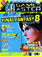 GamesMaster Issue 71