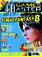 GamesMaster Issue 71