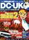 DC-UK Issue 14