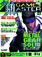 GamesMaster Issue 70
