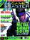 GamesMaster Issue 70