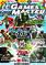 GamesMaster Issue 214