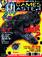 GamesMaster Issue 69