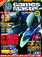 GamesMaster Issue 84