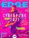 Edge Issue 324