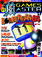 GamesMaster Issue 62