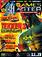 GamesMaster Issue 68