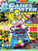 GamesMaster Issue 191