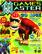 GamesMaster Issue 23