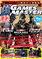 GamesMaster Issue 267